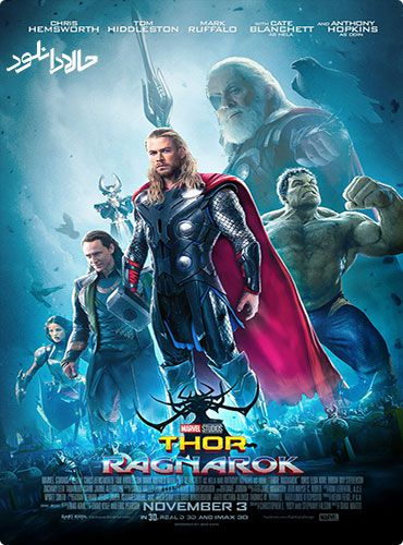 دانلود فیلم ثور 3: راگناروک Thor: Ragnarok 2017